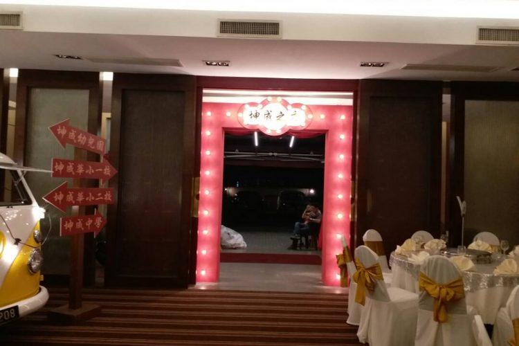 Kuen Cheng High School AJK 109th Anniversary 2017   Noble House Restaurant 00004