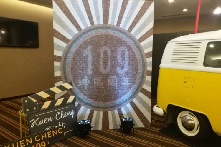 Kuen Cheng High School AJK 109th Anniversary 2017   Noble House Restaurant 00006